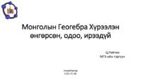GIM presentation.pdf