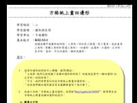 05_方格紙上畫四邊形_教學建議工作紙.pdf