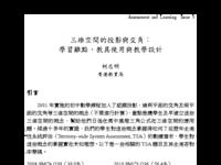 A&L3(16)_Or.pdf