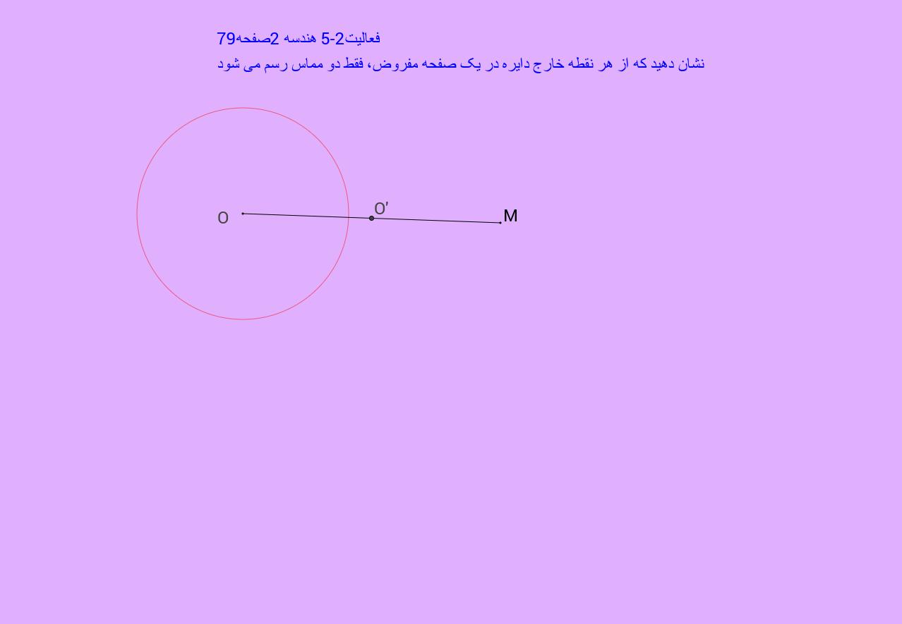 فعالیت2-5هندسه2 صفحه79