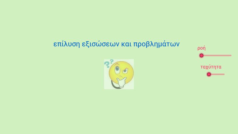 εξισώσεις και προβλήματα-1
