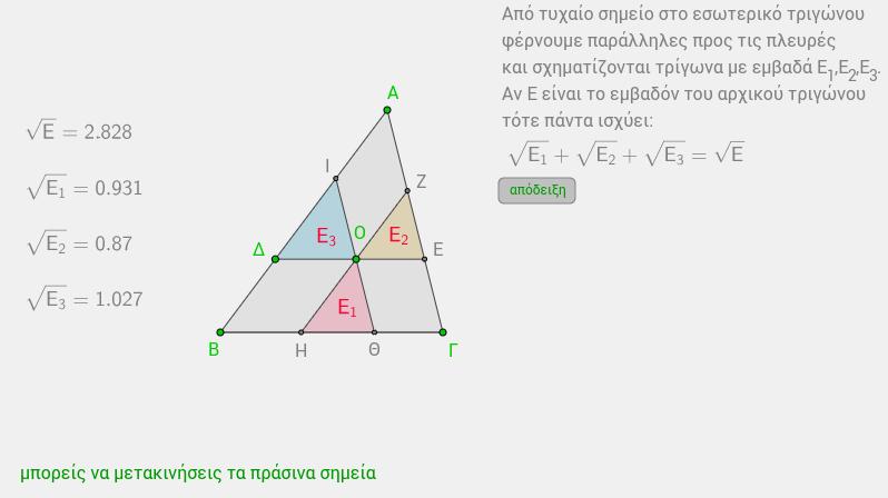 εμβαδόν ομοίων τριγώνων