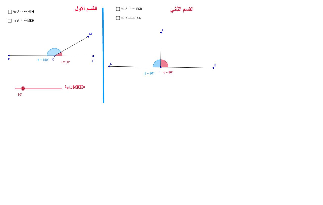 قطع خاصة_زاوية بين منصفي زاويتين