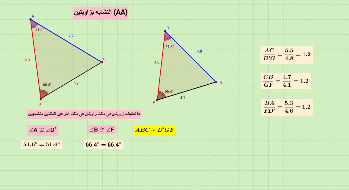تشابه مثلثين بزاويتان