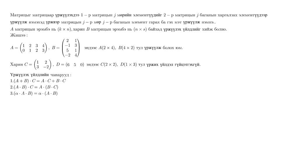 матрицын үржих үйлдэл