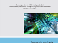 mtsilpiridis_output-d9.pdf