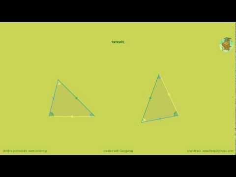 ισότητα τριγώνων (γ'γυμνασίου)