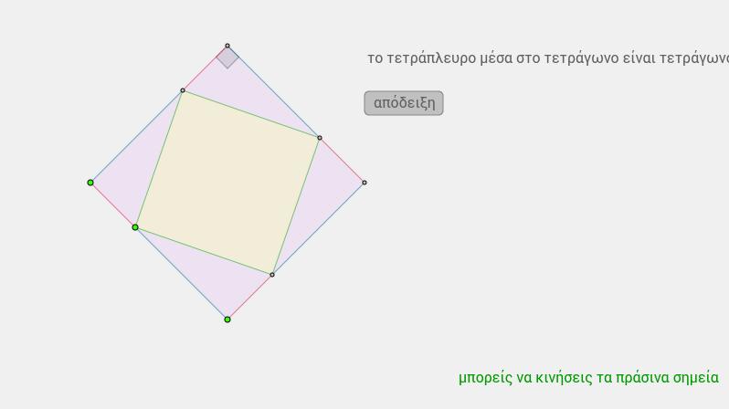 ένα τετράγωνο στο τετράγωνο
