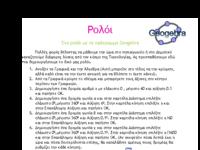Ρολόι.pdf
