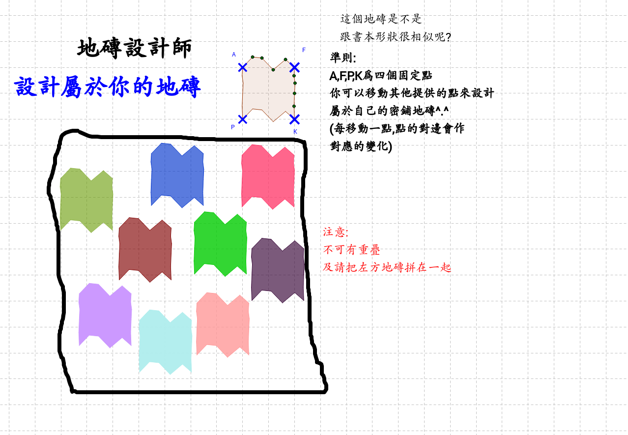 Geogebrafinal Mak Tik Hong 11043289
