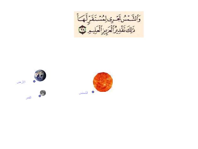 محاكاة حركة الشمس والأرض والقمر