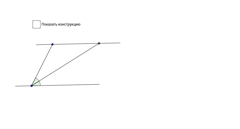 Бисс. м/у || прямой и секущей