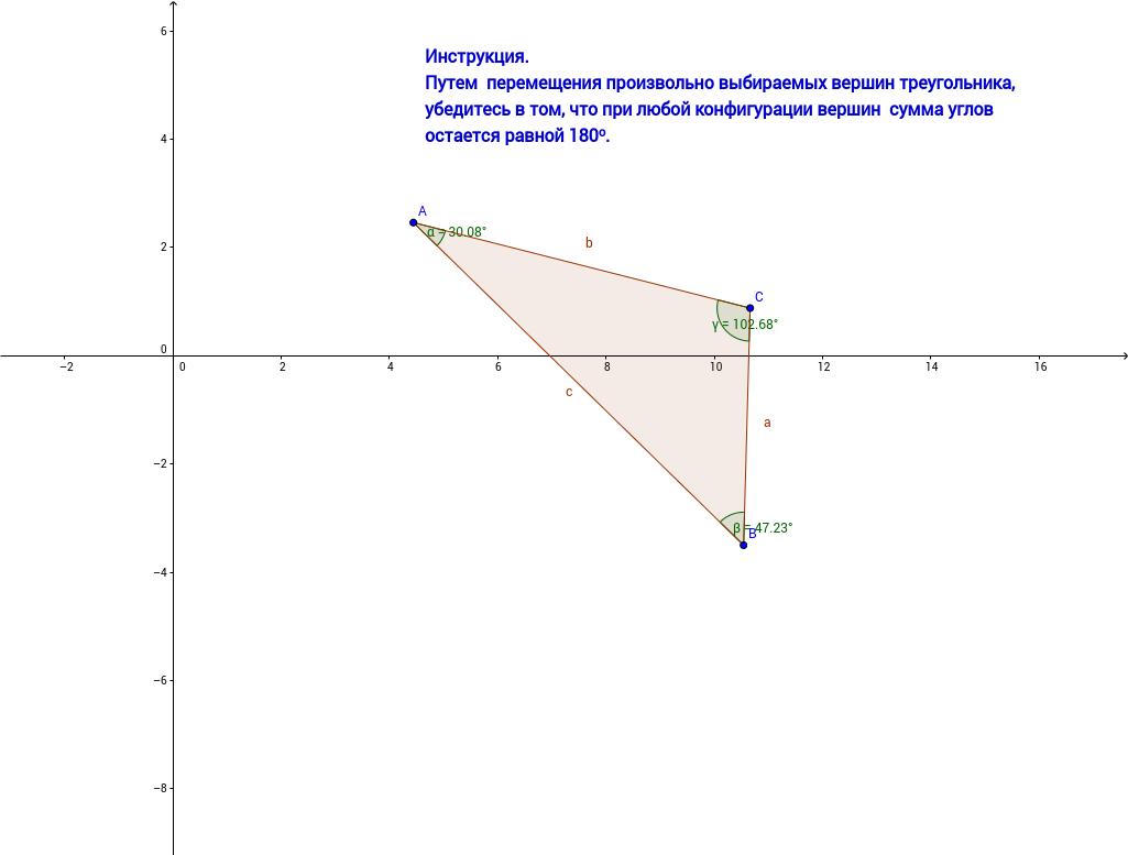 Теорема о сумме внутренних углов треугольника. Вычислительны