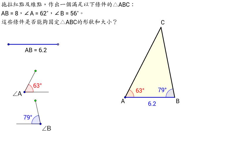 固定三角形的條件−題4