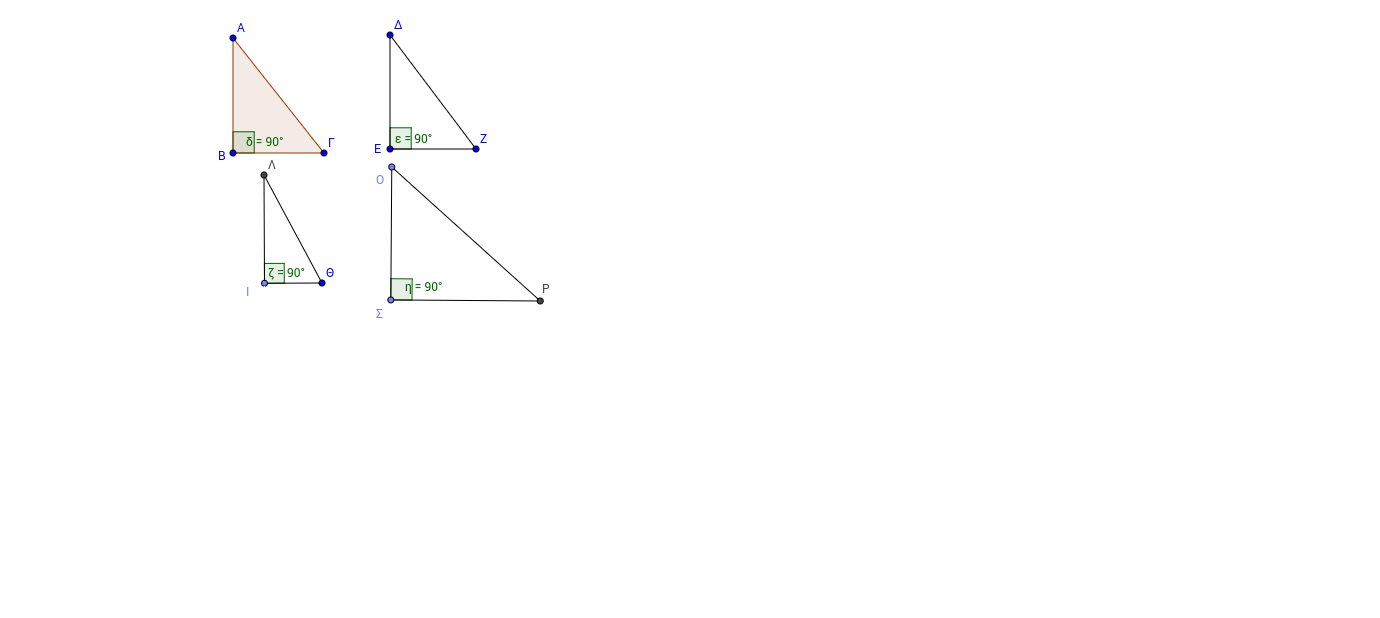 Ορθογώνια Τρίγωνα