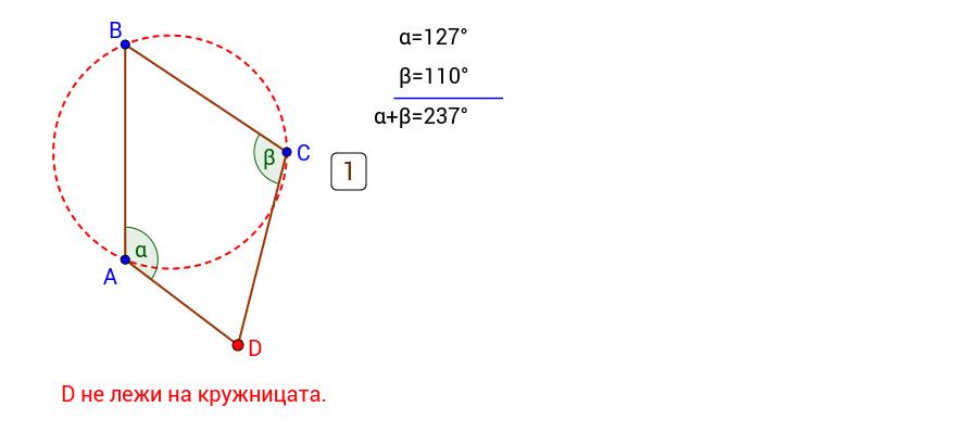 Тетивен четириаголник 1