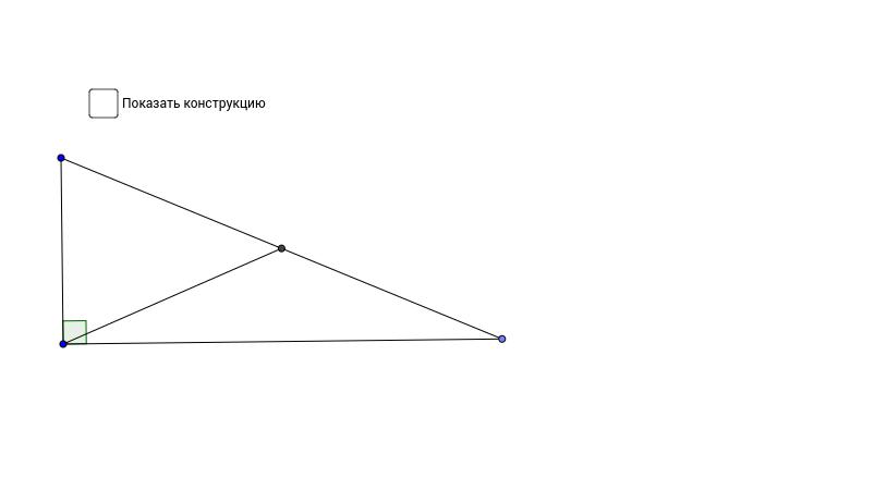 Медиана прямоуг. треугольника