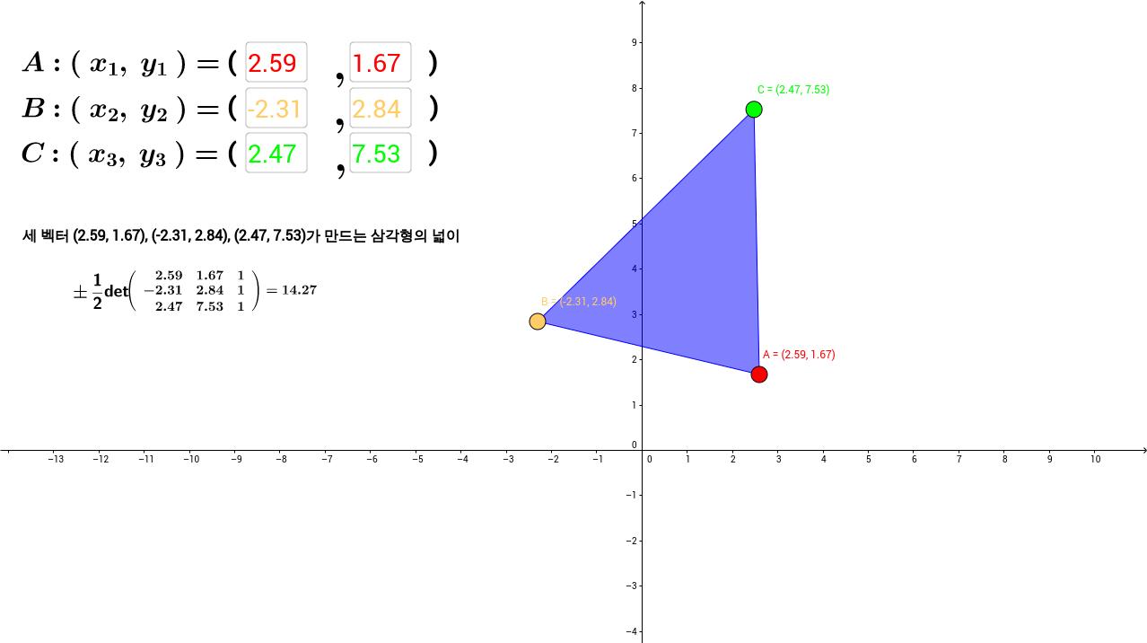SKKU-Area of triangle