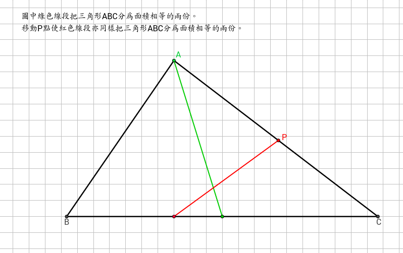 Bisect Triangle