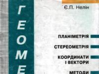 нелин геом.pdf