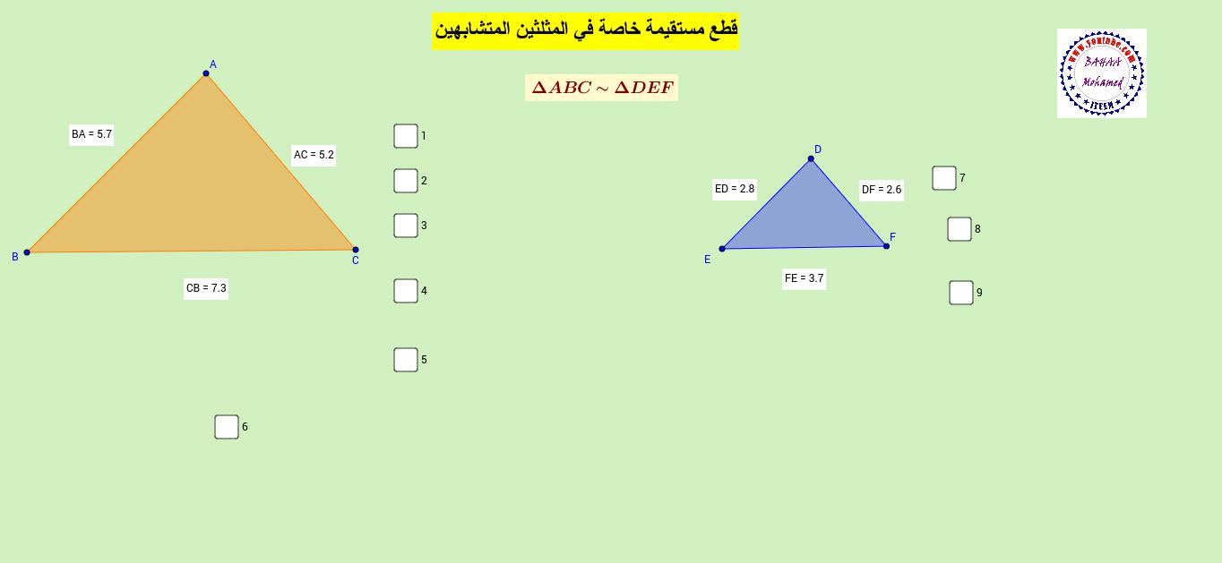 العلاقة بين الارتفاعات وتشابه مثلثين