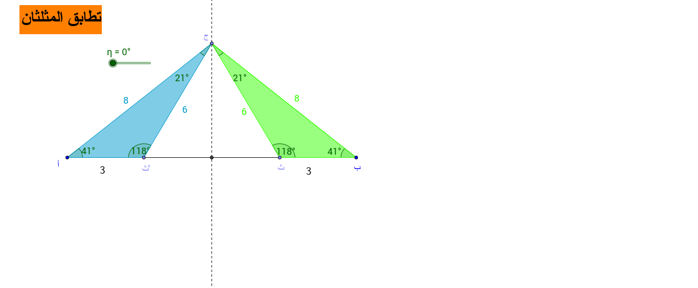 تطابق المثلثين