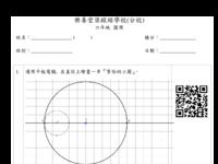 6M2 worksheet 02.pdf
