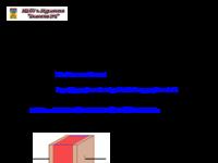 ЭЛД - Ёмкость конденсатора.pdf