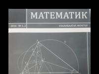 Geogebra&GIM.pdf