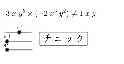 単項式の乗法1