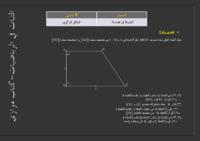 بالفيديو -للثامنة اساسي-الباب 1 التناظر المركزي-.pdf