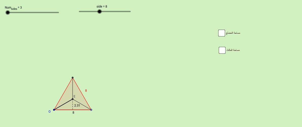 مضلعات- مساحة المضلع المنتظم