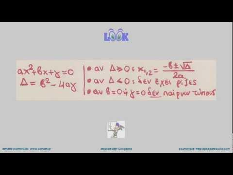 εξισώσεις β'βαθμού (γ'γυμν.)