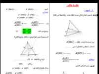للتاسعة-جذاذات الثبات -نظرية طالس-الفقرة 1.pdf