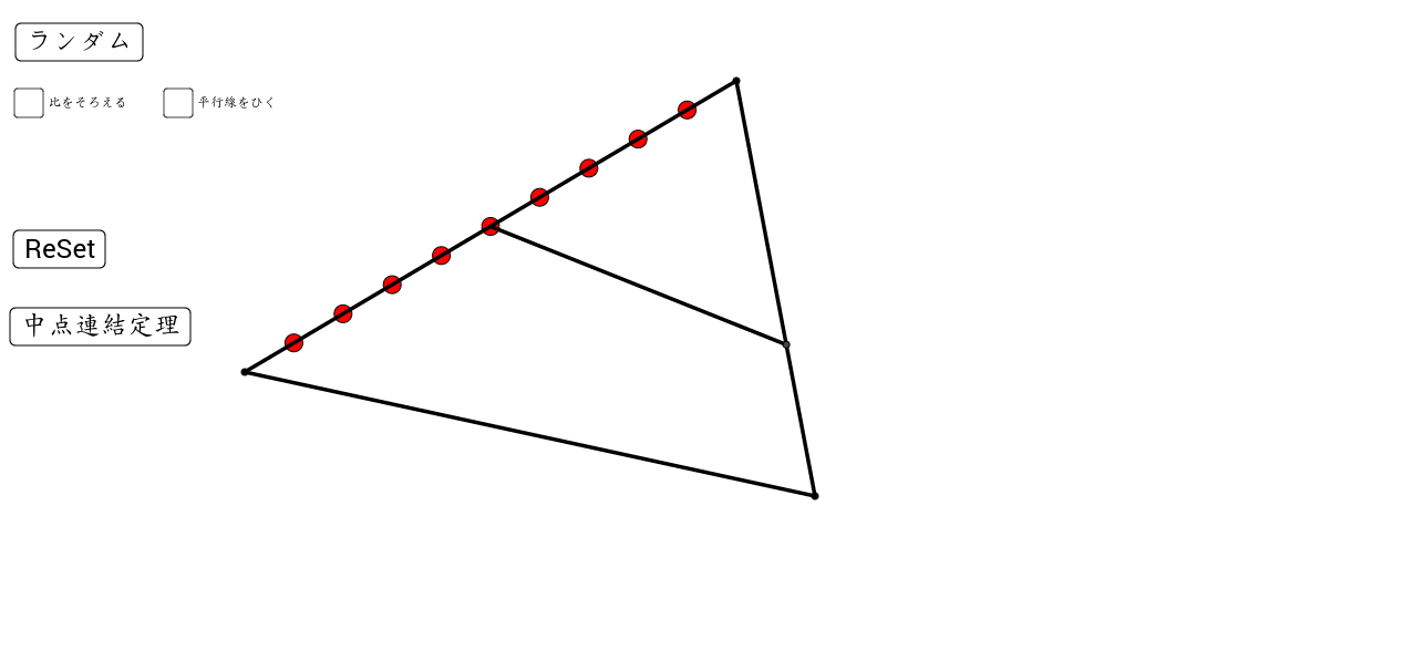 三角形と比