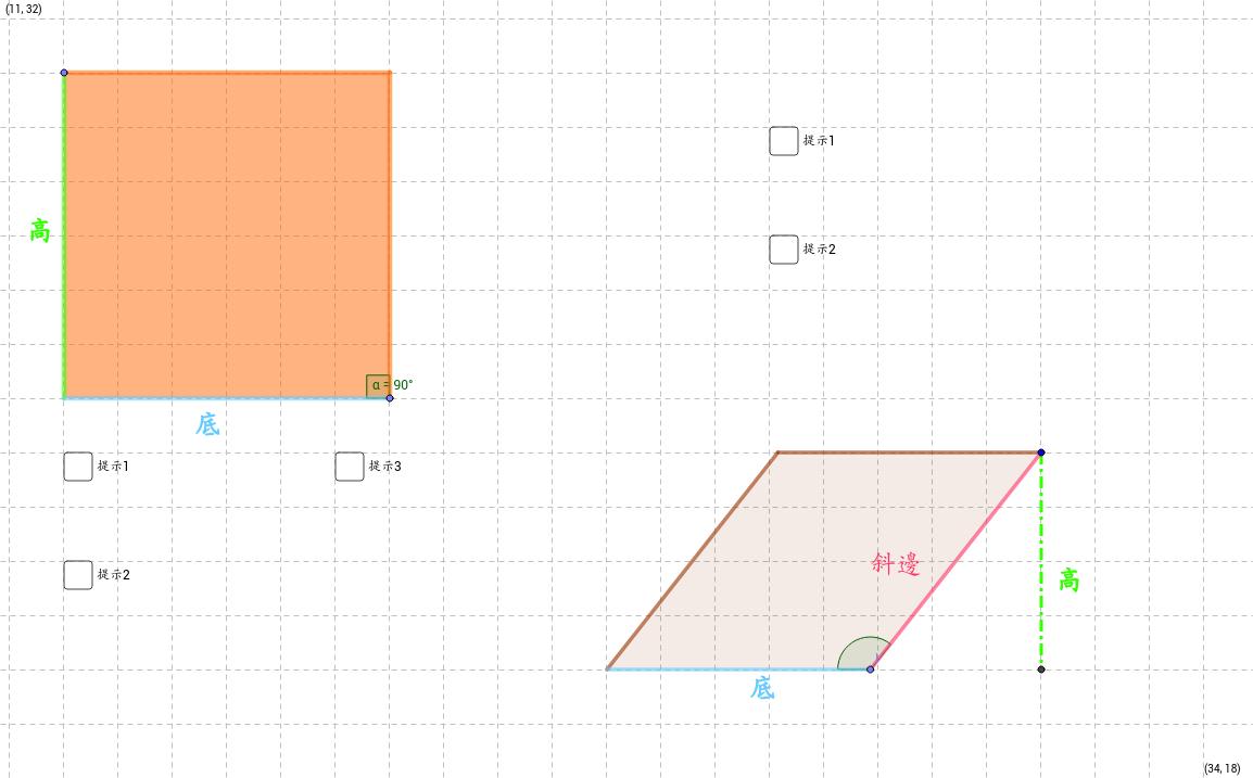 Αντιγραφή του Perimeter and Area