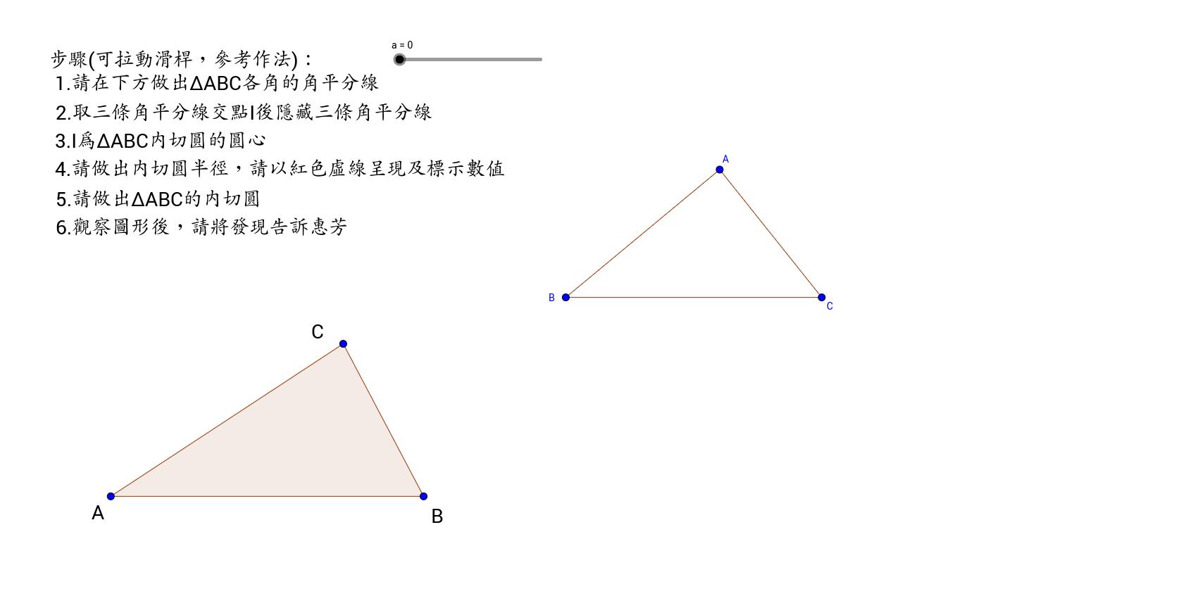 三角形內心