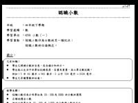 四下_認識小數(教師版)