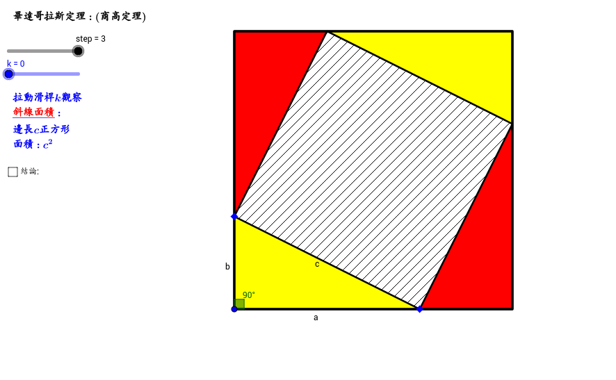 Pythagorean theorem(1)