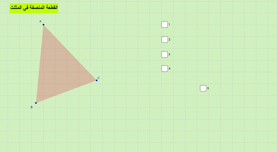القطعة المنصفة في المثلث