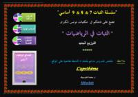 مكتبات تونس الكبرى ؟.pdf