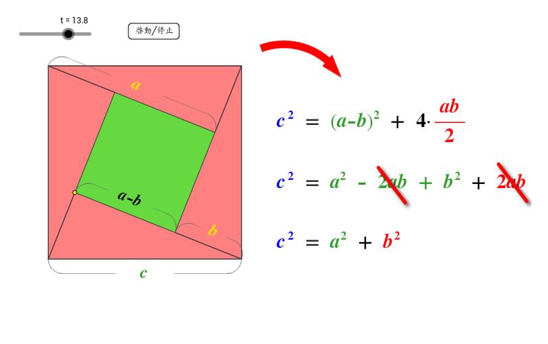 Copy of 畢式定理 (06)